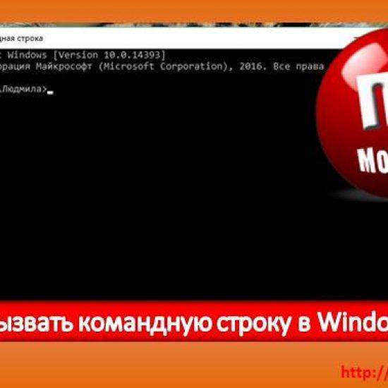 Как вызвать командную строку в Windows 10 и не только