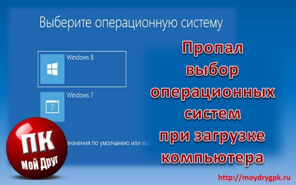 Пропал выбор операционных систем при загрузке компьютера