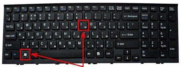 Вызвать его можно одновременным нажатием на клавиатуре клавиш «Win + I»
