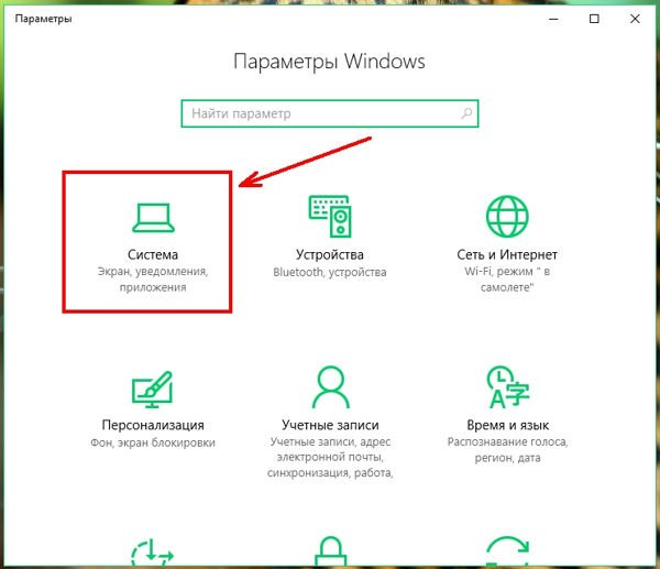 В открывшемся окне «Параметры» найдите иконку «Система» и кликните по ней два раза левой кнопкой мыши.