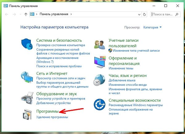 Смена браузера по-умолчанию при помощи Панели управления