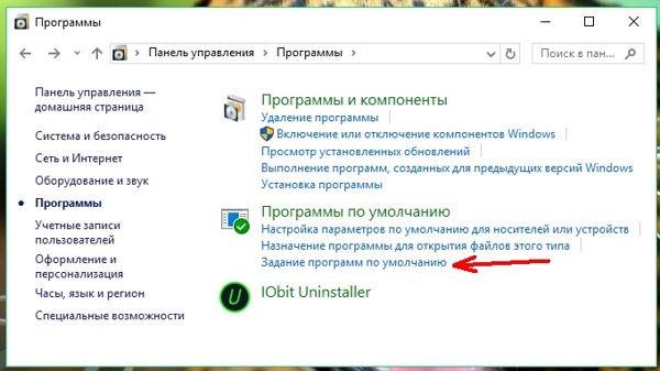 Как изменить браузер по-умолчанию в Windows 10 + видео