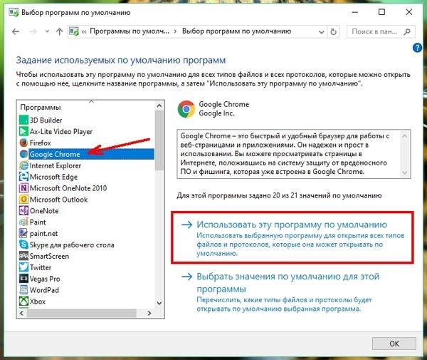 Находим в списке слева необходимый нам браузер и кликаем по голубой ссылке справа «Использовать эту программу по умолчанию»