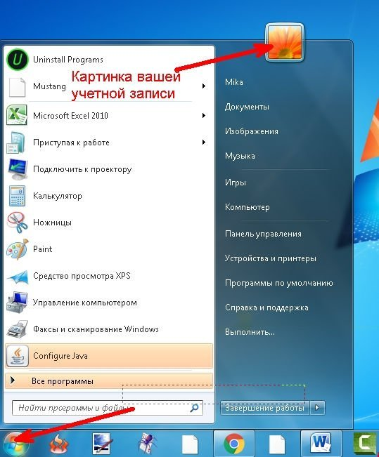 Как установить пароль на компьютер в Windows 7, 8.1 и 10