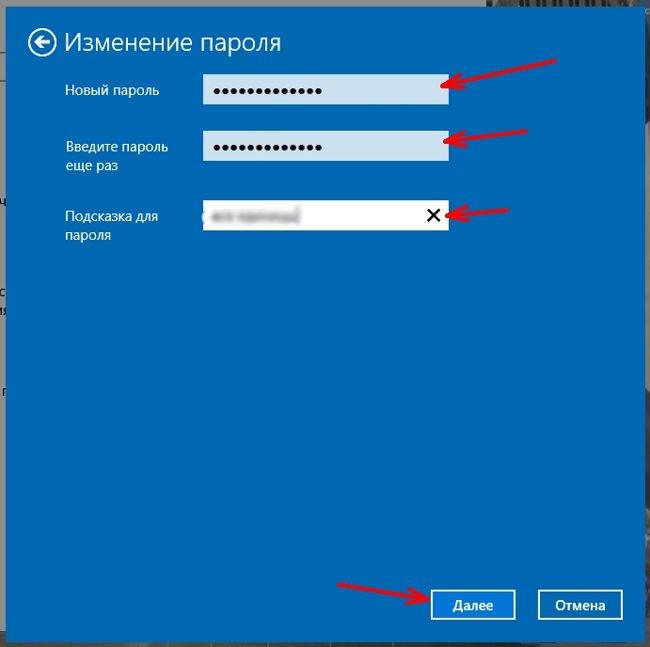 Как установить пароль на компьютер в Windows 7, 8.1 и 10