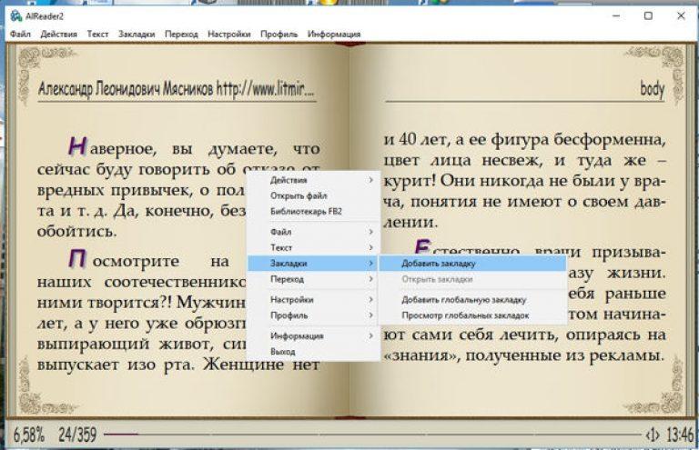 прога для чтения книг на пк - 12