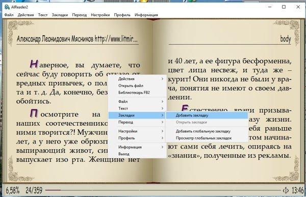 Где взять бесплатные программы для чтения книг на смартфоне или компьютере