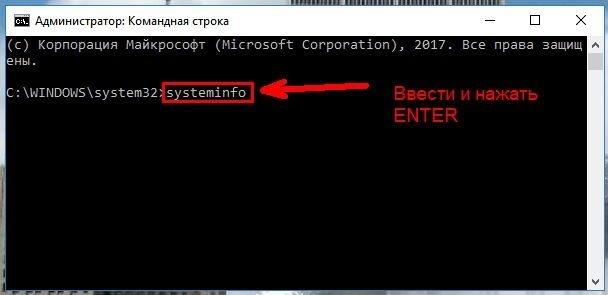 Откроется окно «Командная строка», где нам необходимо ввести команду systeminfo и нажать на клавиатуре клавишу Enter.