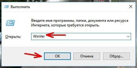 Чтобы увидеть полную информацию о сборке лучше воспользоваться в том же окне «Выполнить» командой WinVer