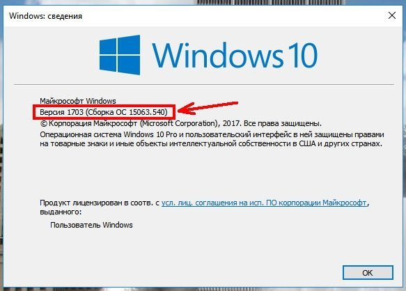 Как узнать версию сборки Windows 10 на своем компьютере