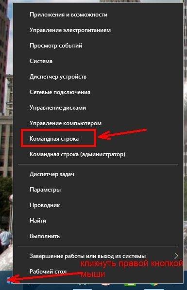 В этом случае нам необходимо кликнуть правой кнопкой мыши по кнопке Пуск, и выбрать в выпадающем контекстном меню, либо запись «Командная строка», либо «Командная строка (администратор)».