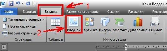 Как в Ворде наложить картинку на картинку-подробная инструкция