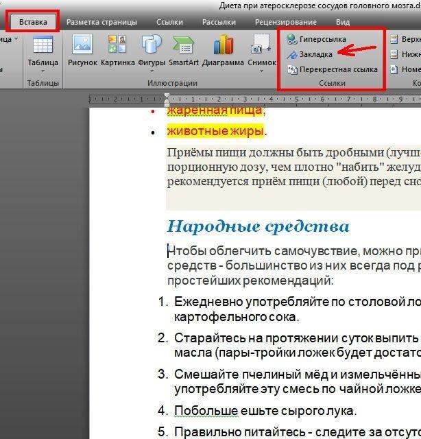 Создаем закладки в Word для ускорения навигации по документу