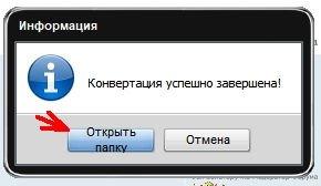 После окончания выйдет окошко с надписью «Конвертация успешно завершена!» и двумя кнопками «Открыть папку» и «Отмена».