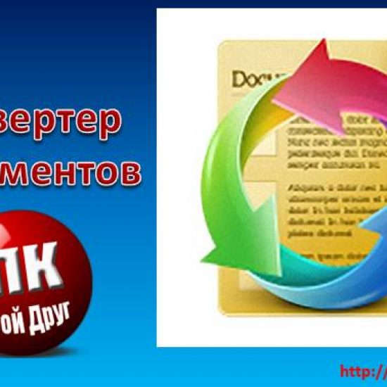 Конвертер документов – Soft4Boost Document Converter