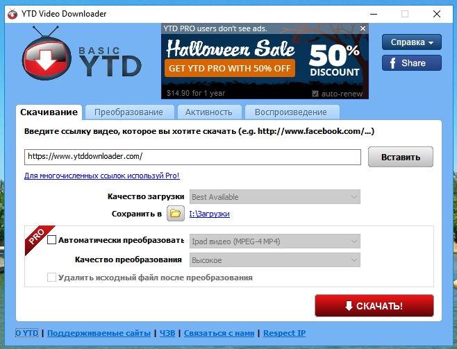 Программа для скачивания видео на компьютер бесплатно