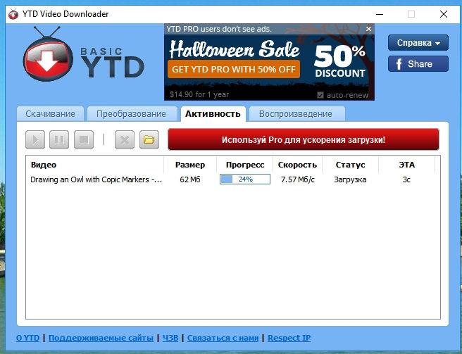 Скачать бесплатно программу для загрузки видеороликов