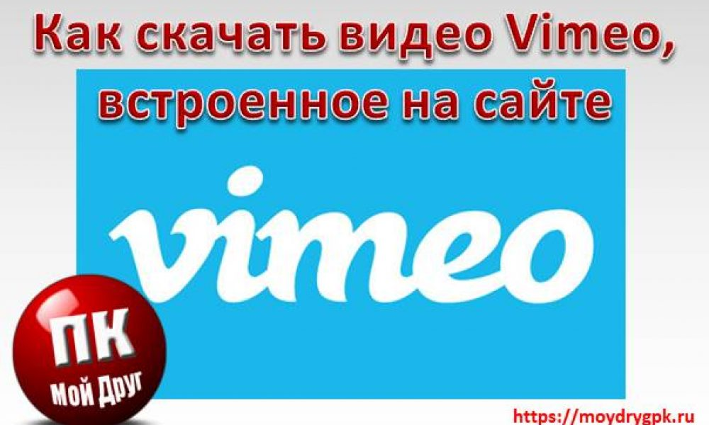 Как скачать видео Vimeo, интегрированное в страницы сайтов