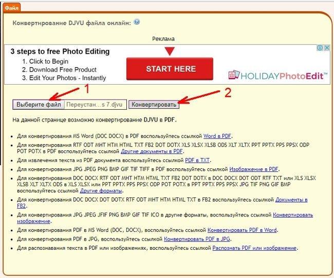Если у вас имеется файл в формате djvu, то наберите в поисковой системе своего браузера запрос «djvu в pdf онлайн» (без кавычек) или сразу перейти по этой ссылке на сайт.