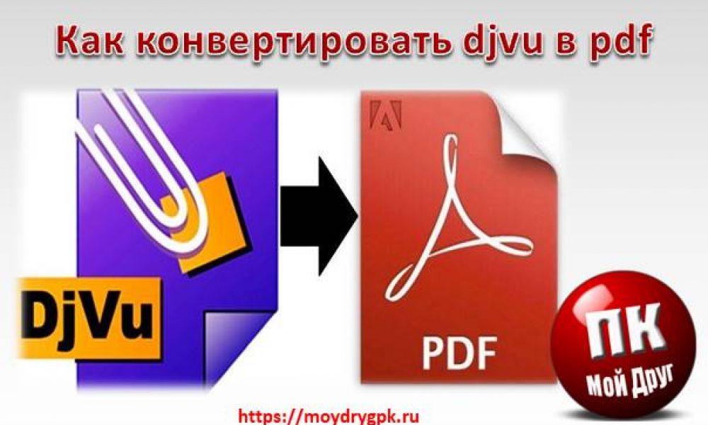 Как конвертировать документ формата djvu в pdf онлайн. Урок 24
