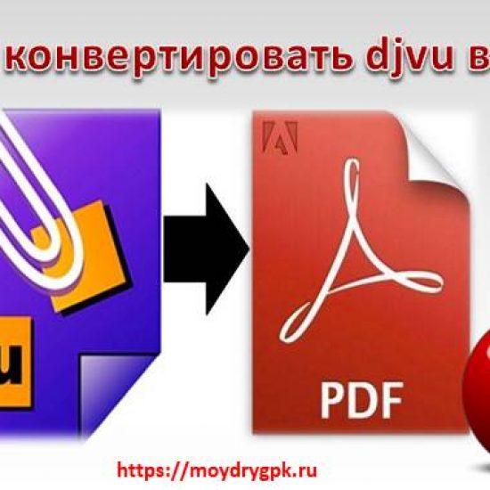 Как конвертировать документ формата djvu в pdf онлайн