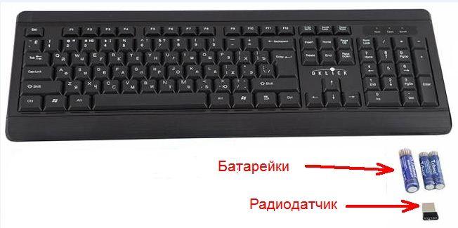 В этом случае вам необходимо вставить в клавиатуру батарейки и подключить в USB-разъем ноутбука маленький радиопередатчик, который поставляется вместе с беспроводной USB-клавиатурой.