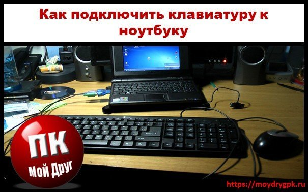 Настройка компьютера