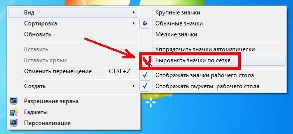Как упорядочить значки на Рабочем столе в любой Windows. Урок 25