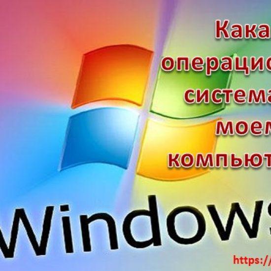 Какая операционная система на моем компьютере