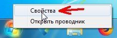 Настройка выключения компьютера в Windows 7