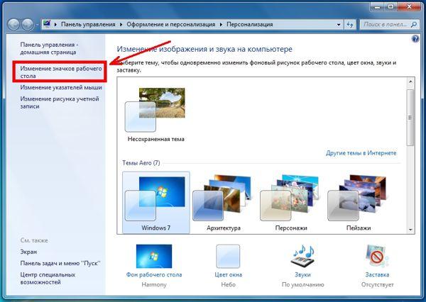 В открывшемся окне, слева, кликните по пункту «Изменение значков рабочего стола».
