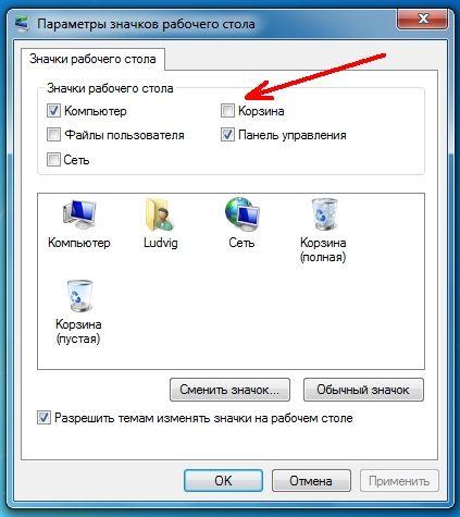 Уберите галочку напротив пункта «Корзина», и ниже нажмите кнопку «Применить», а потом «ОК».