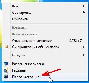 Кликните правой кнопкой мыши по свободному пространству рабочего стола и выберите в выпадающем меню пункт «Персонализация».