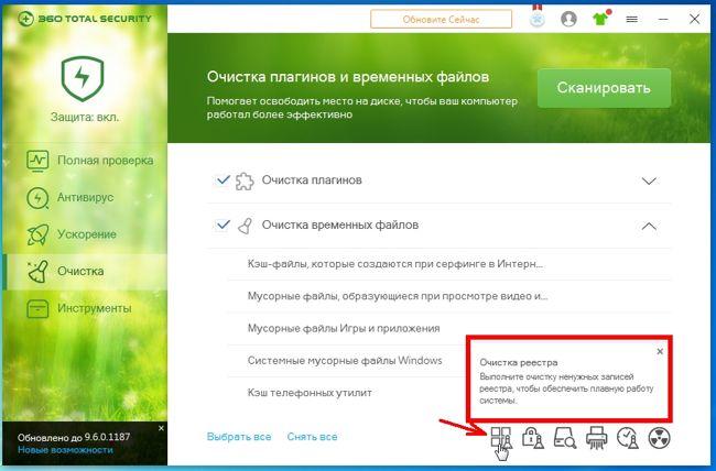 Нужно ли чистить реестр Windows, и какой программой это делаю я