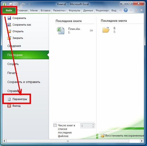 Открываем программу Excel и переходим в её настройки: - Файл – Параметры –