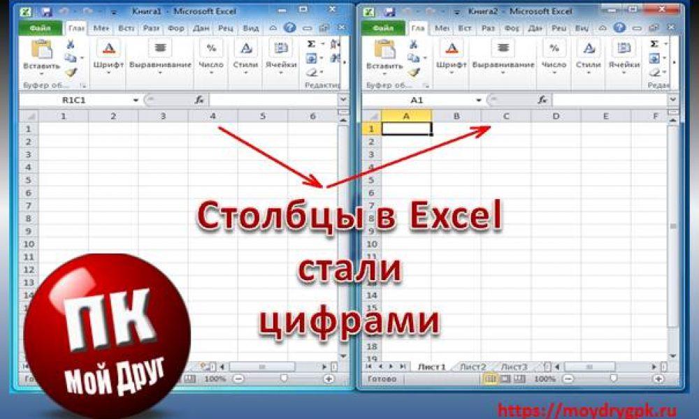 Столбцы в Excel стали цифрами, как вернуть буквенное обозначение