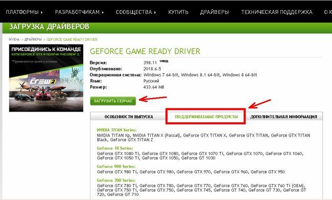 Как обновить драйвер видеокарты NVidia с официального сайта