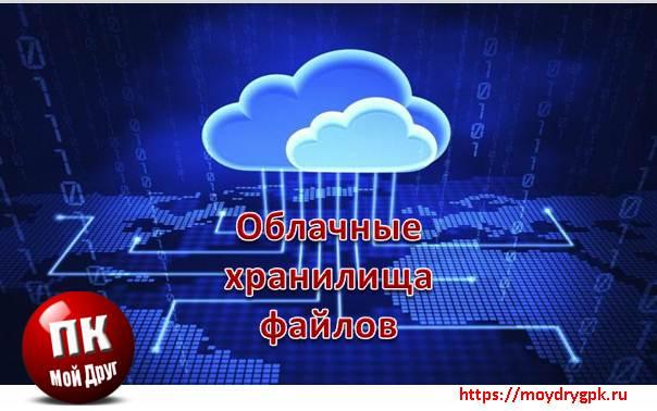 Бесплатные облачные сервисы для хранения ваших файлов