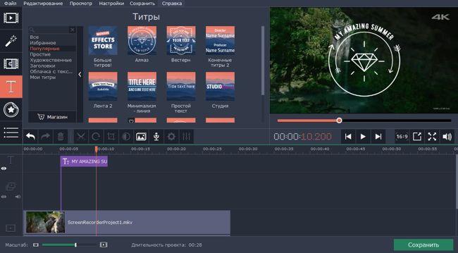 Как создать видео в Movavi Video Suite