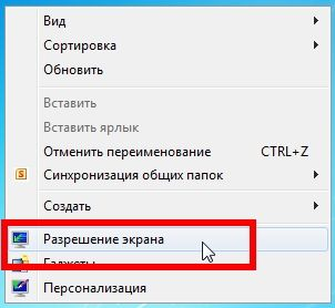 Как расширить экран монитора на компьютере с ос Windows