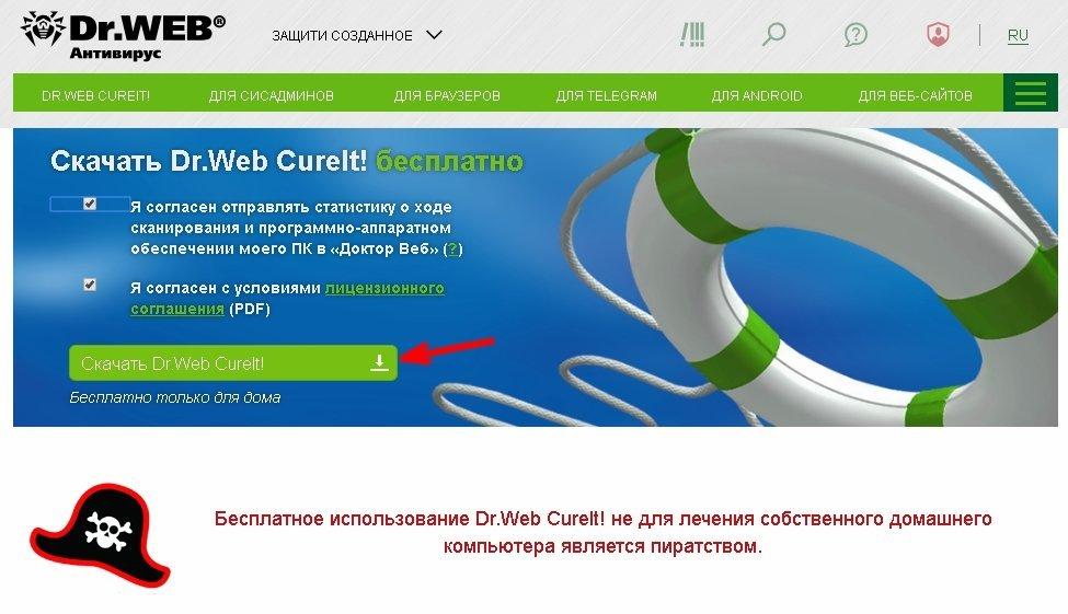 Бесплатная лечащая утилита Dr.Web CureIt для удаления вирусов
