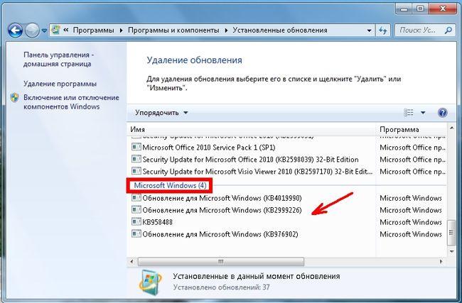 Откроется окно «Установленные обновления», в котором необходимо найти запись «Microsoft Windows».