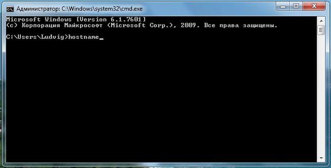 Как узнать имя компьютера в  операционной системе Windows