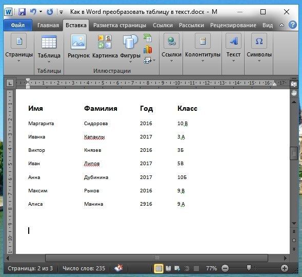 Для того, чтобы в будущем таблицу можно было преобразовать в текст, нажимайте при её создании клавишу табуляции вместо клавиши пробела.