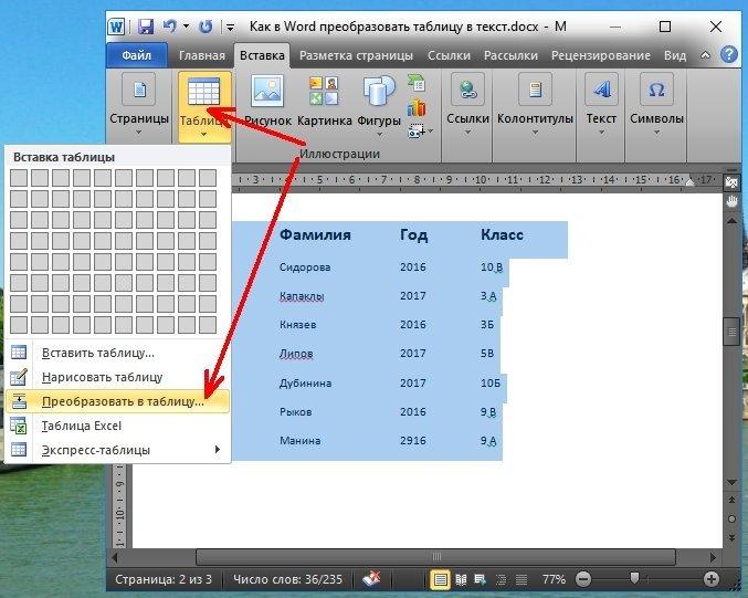 Находим на ленте блок «Таблица» и кликаем мышкой по иконке таблицы. Откроется список, в котором нам необходимо выбрать пункт «Преобразовать в таблицу».