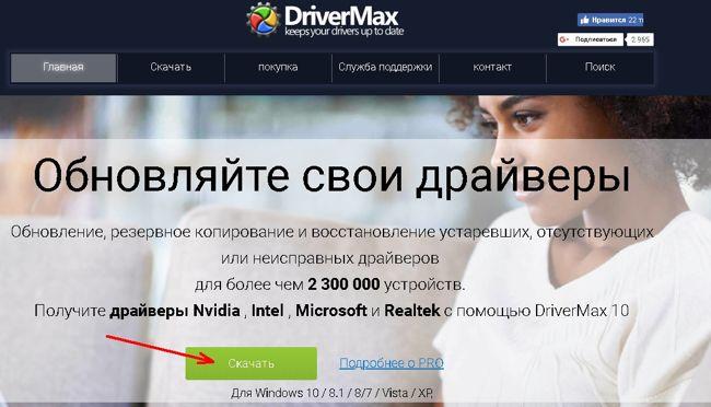 Переходим на официальный сайт программы DriverMax и жмем на большую зеленую кнопку.