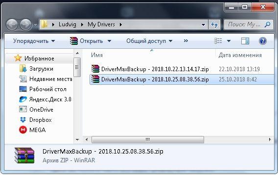 и сохранить архив на внешний носитель (флешку, внешний жесткий диск) или на другой жесткий диск или раздел его.