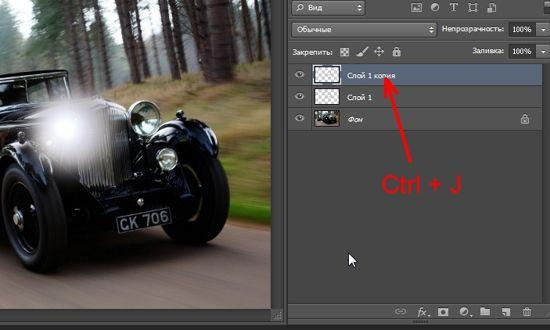 Как включить фары в фотошопе. Подробное руководство