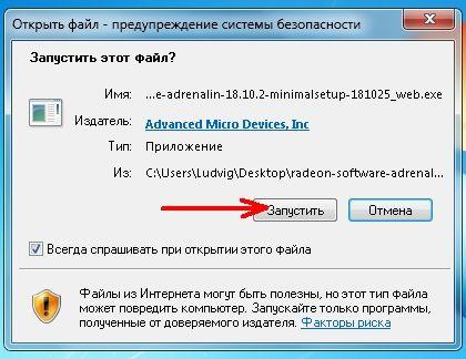 Потом запускаете установочный файл и устанавливаете программу