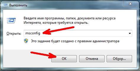 И в окне «Выполнить» прописываем команду msconfig и жмем кнопку «ОК».